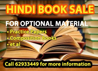 Hindi Book Sale